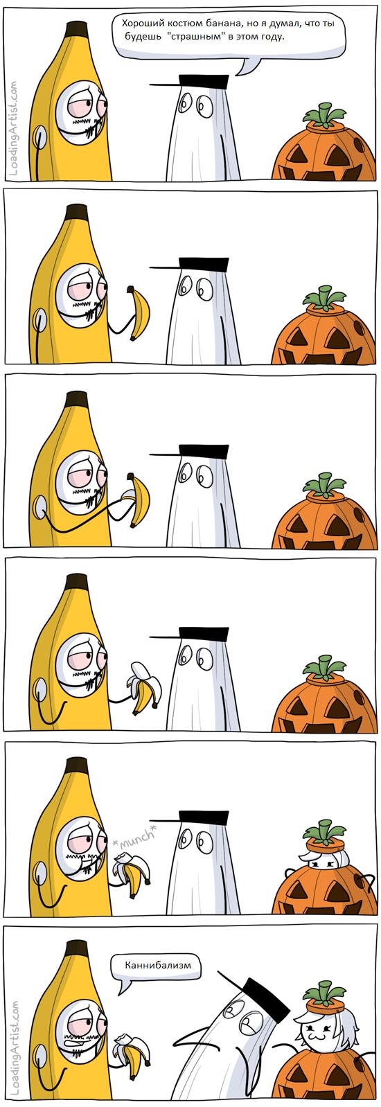 Банан на Хеллоуин
