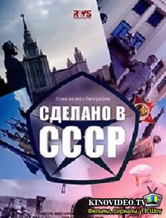 Ретро-тема: Сделано в СССР. История советской прессы  (2012 )