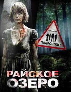 Просто кино: Райское озеро  (2008)