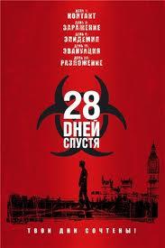 Просто кино: 28 дней спустя (2002)