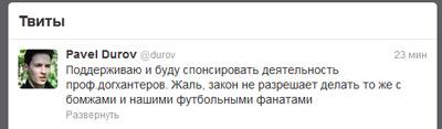 """Дуров: """"Жаль нельзя убивать бомжей и футбольных фанатов"""""""