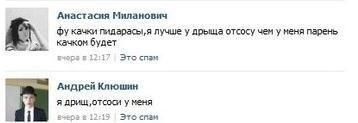 Анастасия Миланович - отсосу за 10 000 лайков!
