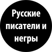 Русские писатели и негры