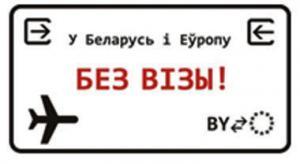 Белорусы могут получить шенгенскую визу на два и более лет в консульстве Литвы
