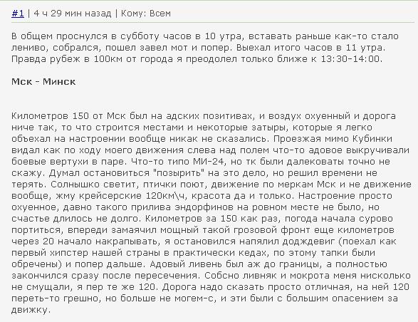 Тоталитарная Беларусь глазами русского байкера