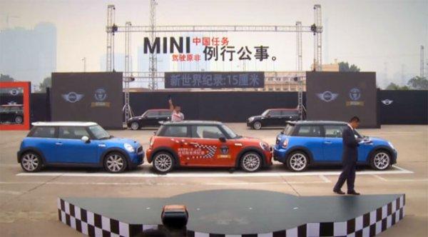 Парковка на Mini для книги рекордов