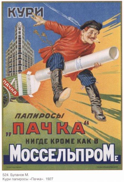 Старинная реклама