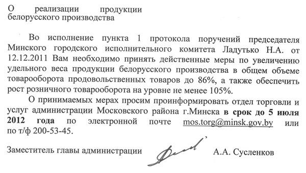 Минские власти продолжают рассылать «письма счастья»