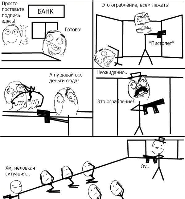 Комиксы и рожи