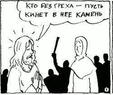 Кто без греха?