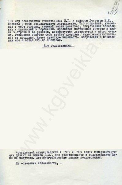 Личное дело резервиста КГБ Литовской ССР