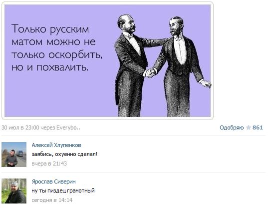 «ВКонтакте» — самая матерящаяся социальная сеть