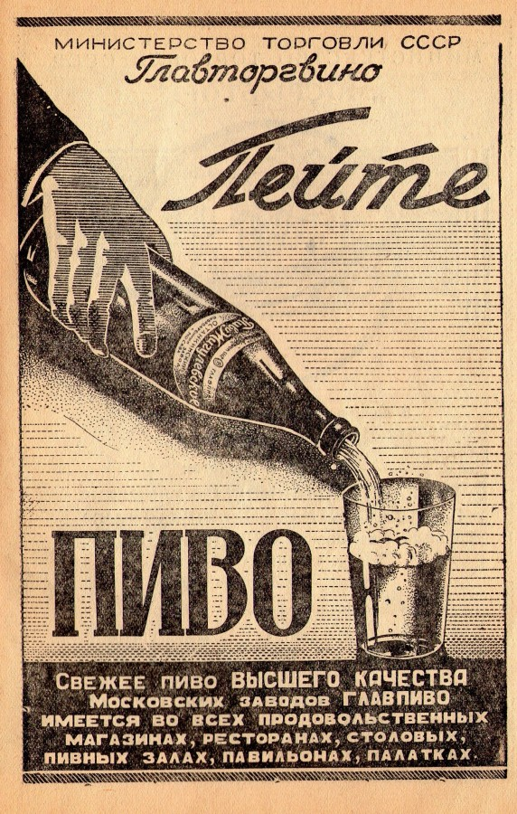 Советская реклама (1951 – 1973)