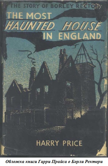 Дома с привидениями - 2 «Дом священника в борли»