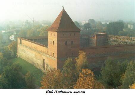 Краткая история городов Беларуси 6 – Лида