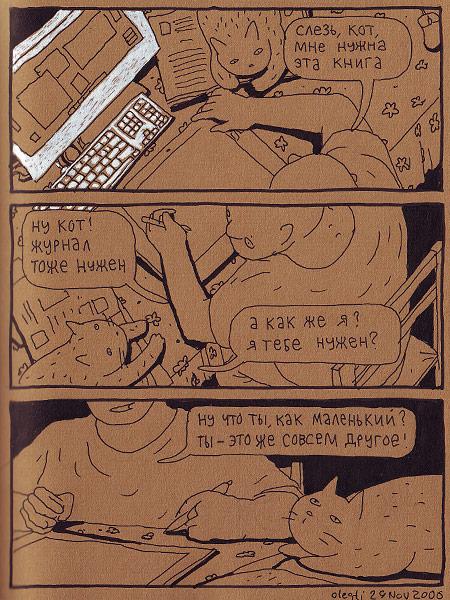 Філязофскія коміксы пра коціка