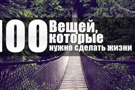 100 вещей, которые нужно сделать в жизни