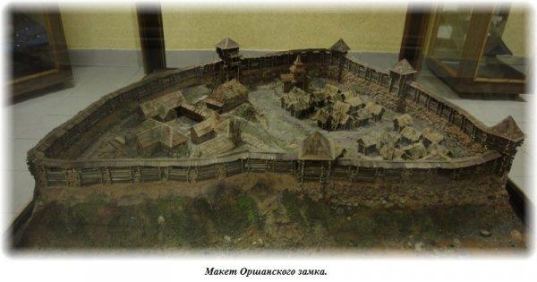 Краткая история городов Беларуси 5 – Орша