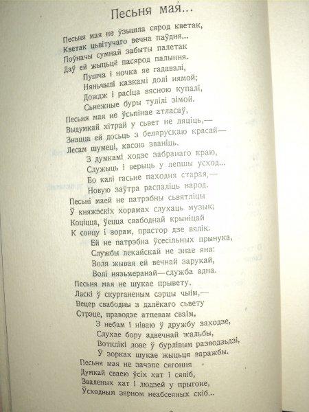 Вершы Янкі Купалы