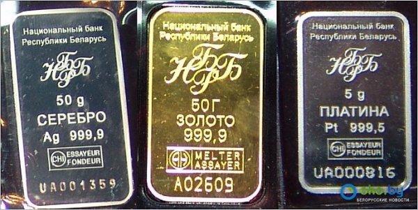 Белорусы скупают золото