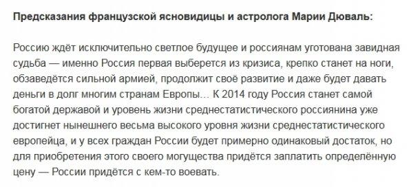 Будущее России по мнению великих провидцев