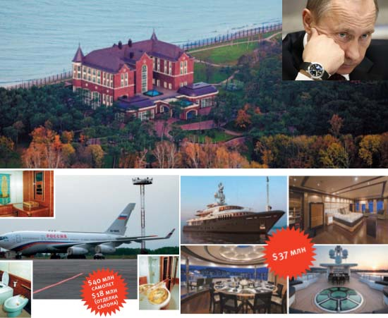 Жить как Путин: 4 яхты, 58 самолетов, 20 особняков