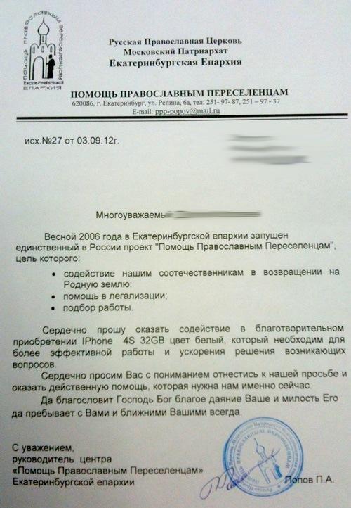 Поп Попов и iPhone 4S 32Gb