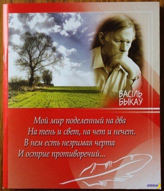 В Гродно нашли стихи Василя Быкова