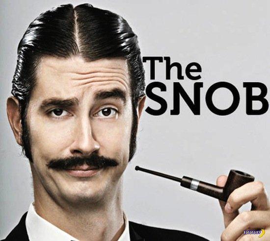 На самом деле «сноб» означает «человек низкого происхождения»