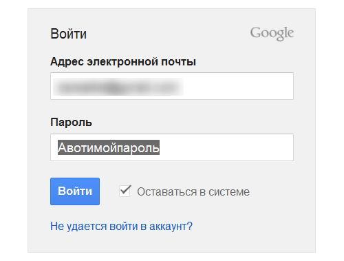 Как увидеть в браузере пароль под звездами