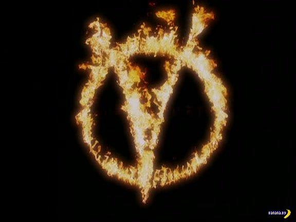 """���������� ����� �� ������ """"V - for vendetta"""""""