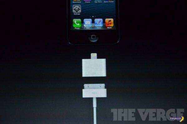 Онлайн трансляция с презентации iPhone 5