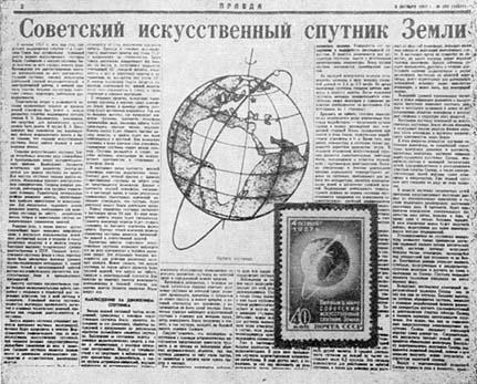 55 лет назад первый спутник в Космосе!
