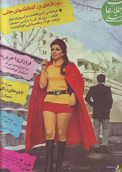 Жизнь в Иране в 60-70 годах прошлого века