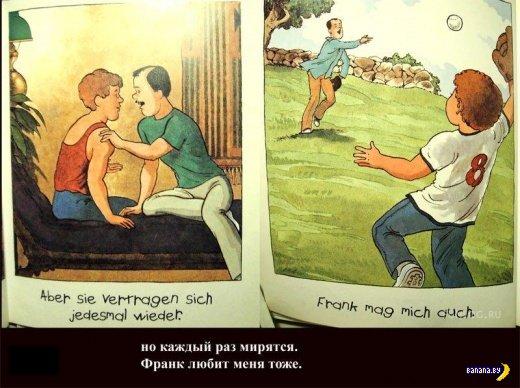 Немецкая книжка для детей про необычного папу
