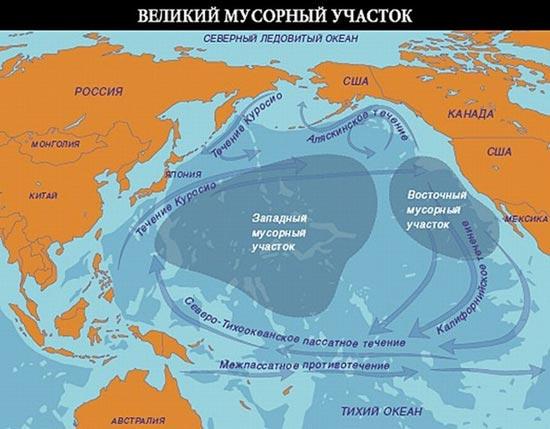 В Тихом океане есть «Великий мусорный остров», площадь которого — более 1 млн. кв. км