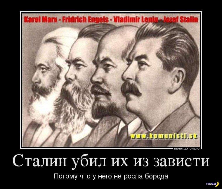 Демотиватор ленин сталин