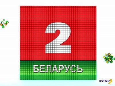 """""""Беларусь 2"""" только лучшее и нужное"""