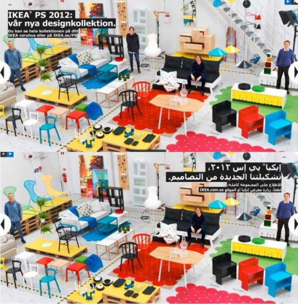 IKEA убирает женщин из каталога для Саудовской Аравии