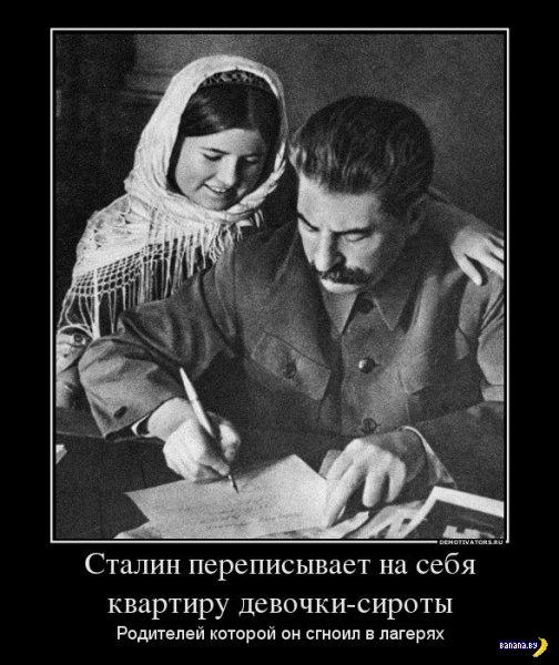 Кровожадный Сталин