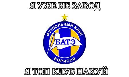 """БАТЭ - чемпион, """"Шахтер"""" - серебро! Кто возьмет бронзу?"""