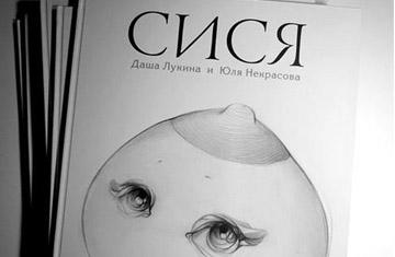 Детские писательницы выпустили книгу под названием «Сися»