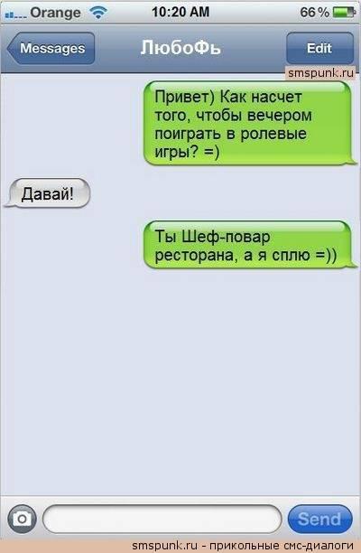 Забавные СМС