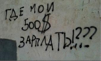 Разрыв в зарплате между Минском и провинцией составляет 200 долларов