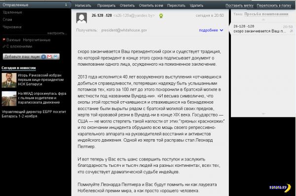 Белорус попросил Обаму помиловать индейца, осужденного на два пожизненных срока