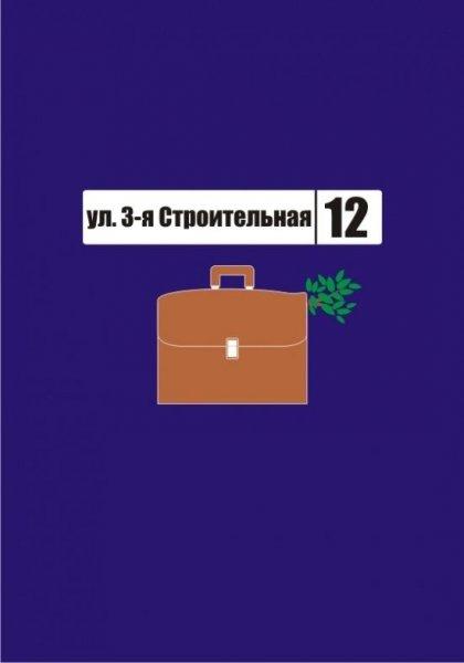 Минималистические афиши советских фильмов
