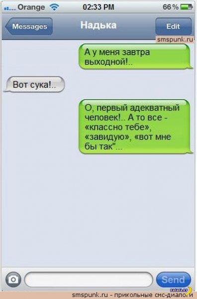 СМС диалоги....