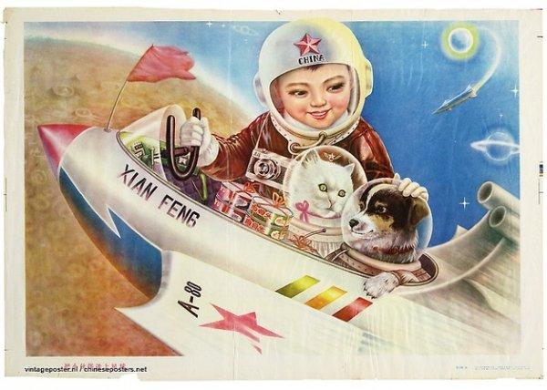 Китайские космические открытки 1962-1985