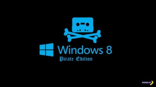Microsoft по ошибке подарила всем желающим лицензионный ключ для Windows 8 Pro