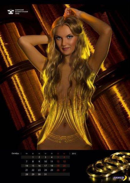 Эротический календарь-2013 от БМЗ